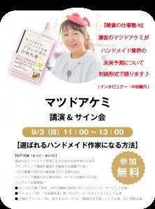 img-akemi_matsudo1260x1704