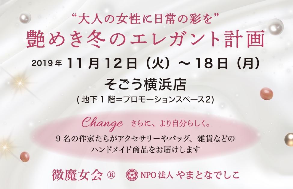 横浜そごうイベント